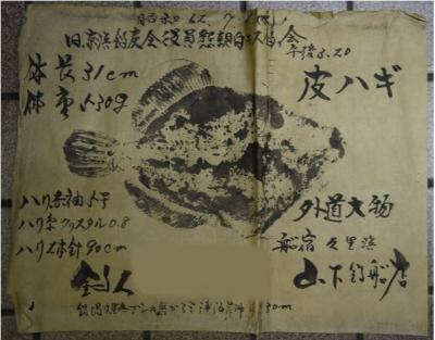 Gyotaku Rubbing from Chiba Prefecture