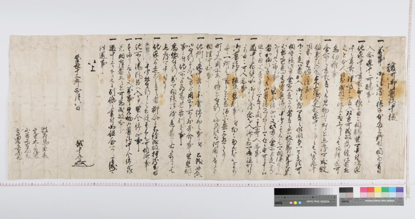 Edo Period Code of Conduct Consists of Thirteen Articles