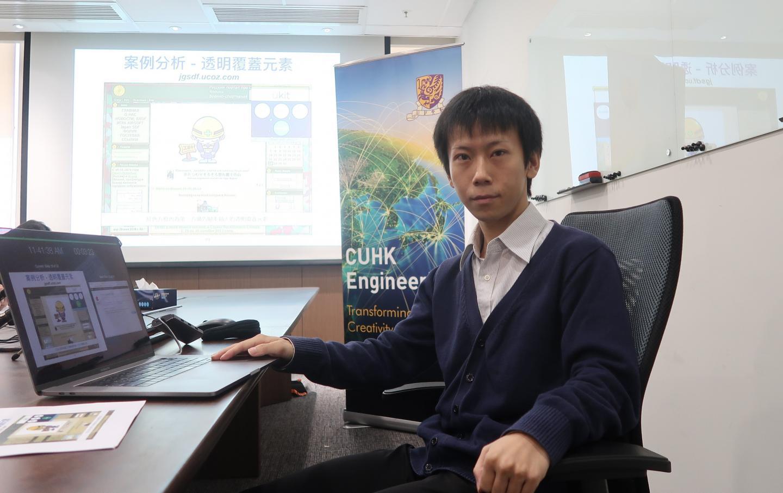 Wei Meng, The Chinese University of Hong Kong
