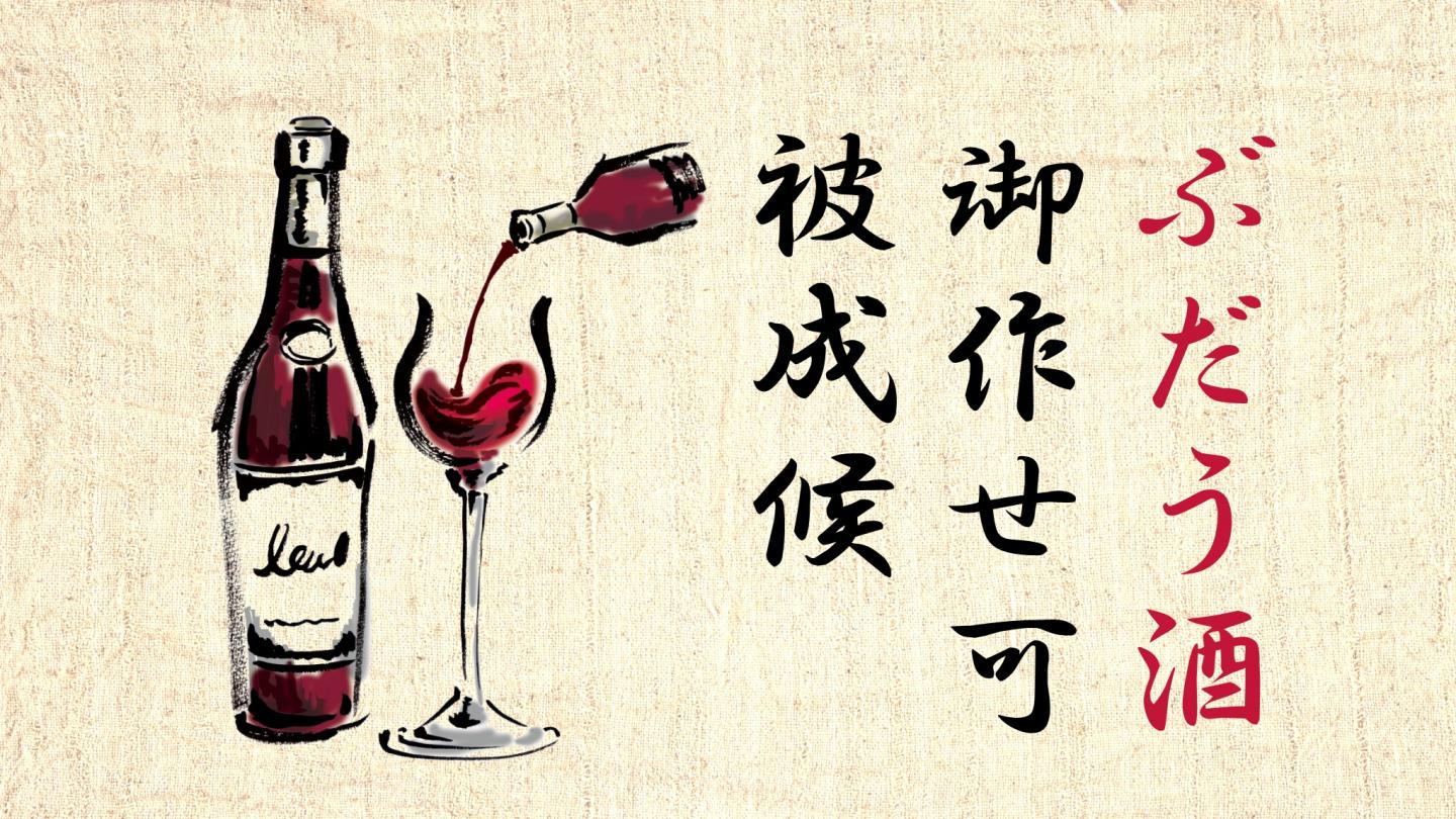 Historical documents show that the last year wine was produced in Japan was 1632