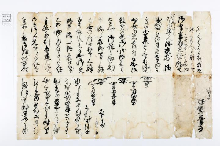 Letter from three Japanese officials, including Ihei Tomishima